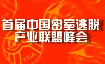 首届中国密室逃脱产业联盟峰会回顾