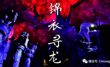 密室评测|梦径·锦衣寻龙-洛水荒冢锦衣行