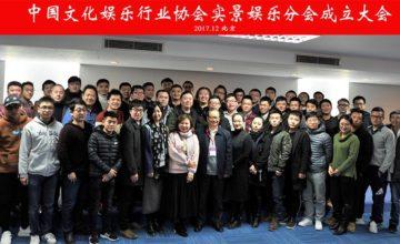 中国文化娱乐行业协会·实景娱乐分会正式成立!