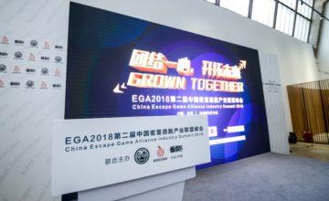 EGA2018第二届密室产业联盟峰会(视频)