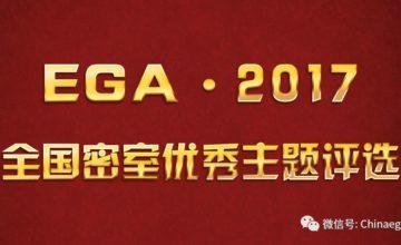 EGA·2017全国密室优秀主题评选-专业评审奖入围主题