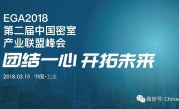 专题 | 第二届中国密室产业联盟峰会-当日流程及嘉宾介绍