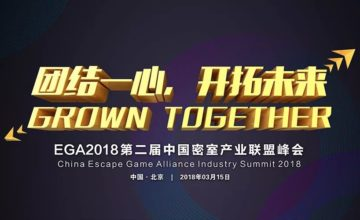 第二届中国密室产业联盟峰会-赞助商介绍