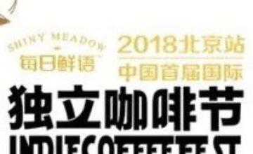 活动推荐 | 独立咖啡节INDIE COFFEE FEST(4.6~4.7)