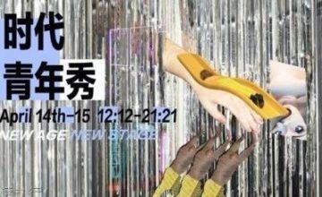 活动推荐 | 时代青年秀New Age New Stage(4.14~4.15)