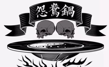 【文字密室】鸳鸯锅