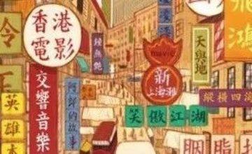 活动推荐 | 饮歌•香港电影交响音乐会(4.1)