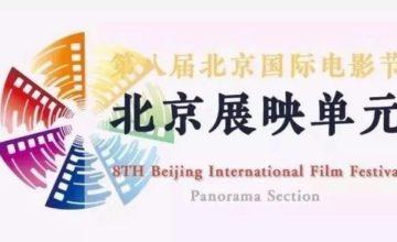 活动推荐 | 2018北京国际电影节(4.6~4.22)