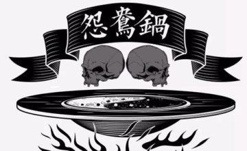 【文字密室】鸳鸯锅(完结版)