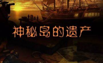 【内测】暗藏杀机的探险——樊笼密室《神秘岛II:起源》