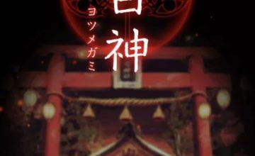 【鲜肉】悄然现世的日式神社,和风恐怖爱好者的福音