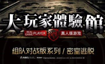 【现】广州第一家对战密室——大玩家《图书馆》&《博物馆》
