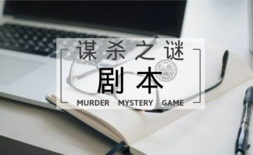 浅论谋杀之谜剧本的优劣与写作方向
