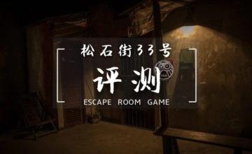 首发 | 老重庆的禁忌街道-长古世家《松石街33号》评测