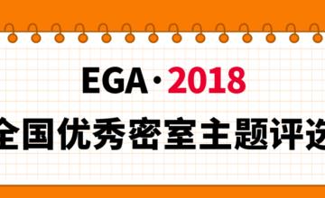 EGA·2018评选 | 华中区大众投票正式开启!