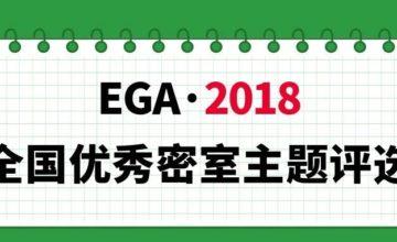EGA·2018评选 | 华北区大众投票正式开启!