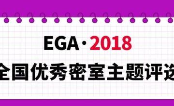 EGA·2018评选 | 西南区大众投票正式开启!