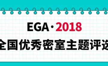 EGA·2018评选 | 华东区大众投票正式开启!