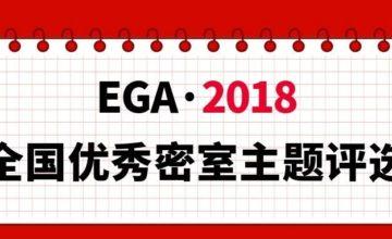 EGA·2018评选 | 北京区大众投票正式开启!