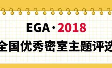 EGA·2018评选 | 华南区大众投票正式开启!