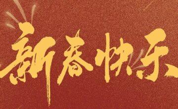 恭贺新春 | EGA给您拜年啦~