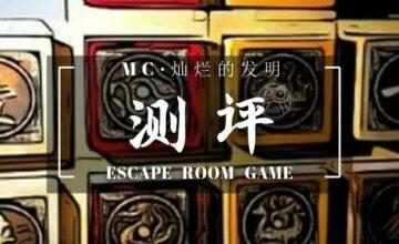 首发 | 上海MC《灿烂的发明》测评-文明之光,辉煌灿烂