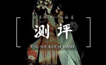 首发 | 上海《夜半歌声》-必玩理由?十条够不够!