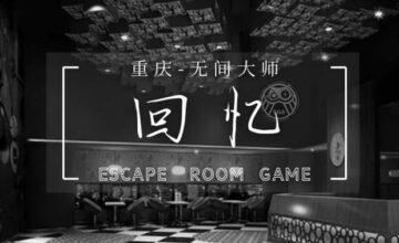 密室回忆录 | 重庆·无间大师-失去的总是最好的