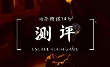 首发 | 上海《马斯南路14号》-必玩午夜禁忌游戏