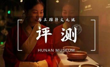 首发 | 《马王堆符文之谜》-中国版达芬奇密码