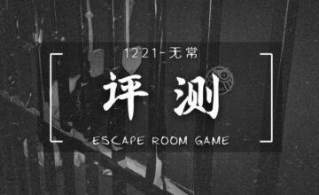 首发 | 上海1221《无常》-三味调和的鸡尾酒