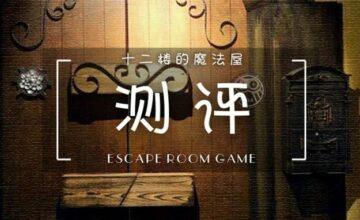 首发 | 上海《十二楼的魔法屋》-欢迎来到魔法世界,麻瓜们!