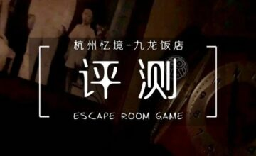 首发 | 《九龙饭店》-纪念逝去的香港恐怖片时代