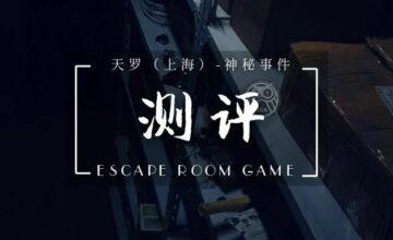 首发 | 上海《神秘事件》-套路与反套路的悖论