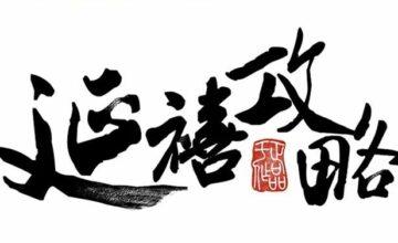 福利 | 《延禧攻略》官方授权桌游面世,10套免费送!