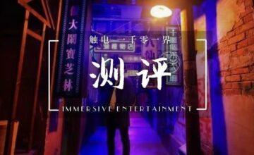 首发 | 北京《一千零一界》- 幽默+悬疑+惊悚=?