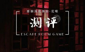 测评 | 上海《荒噬》-荒芜的是人心,吞噬的是灵魂