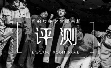 首发 | 杭州《黎明杀机》-末日世界的幸存者