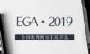 评选 | EGA·2019二批参报主题公开