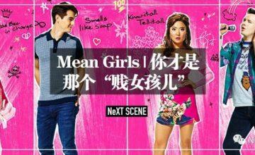 "Mean Girls | 你才是那个""贱女孩儿"""