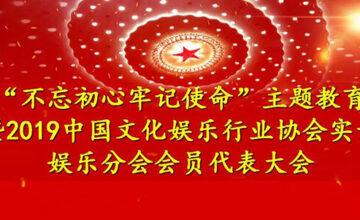 """实景娱乐行业""""不忘初心,牢记使命""""主题教育活动在京举行"""