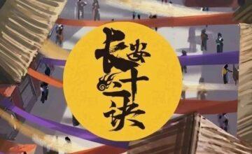 福利 | 限量12场!《长安十二时辰》拍摄地沉浸秀国庆开启,更有免费门票等你拿!