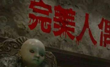 一份遗嘱引出的疑案——穿越东方密室《完美人偶》