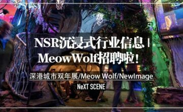 NSR沉浸式行业信息 vol.1 | Meow Wolf 等酷炫机会等你来
