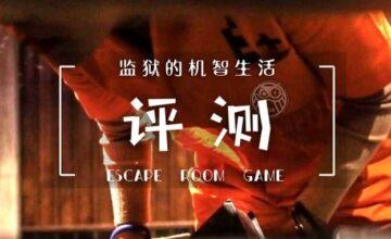首发 | 杭州E+《机智的监狱生活》-将搞笑进行到底