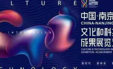 2019文化科技融交会,南京何以先锋?