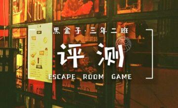 首发 | 杭州黑盒子《三年二班》-致我们那些年逝去的青春