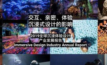 东西文娱 x NeXT SCENE|2019全球沉浸式设计产业发展报告中文版发布