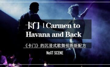 《卡门》的沉浸式歌舞视听新配方 | Carmen: To Havana & Back