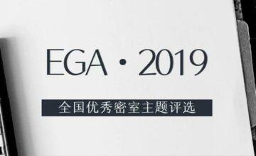 评选 | 2019EGA全国评委名单公布